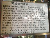鬼瓦★本庄剣柄稲荷神社★の画像